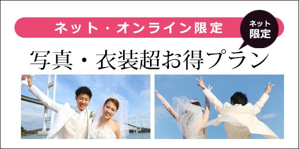 前撮り+式当日衣裳レンタル