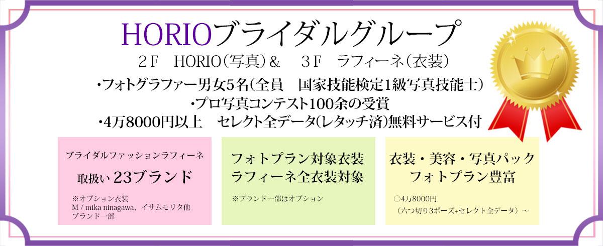 HORIOブライダルグループ 2F 写真(HORIO)&3F 衣装(ラフィーネ)