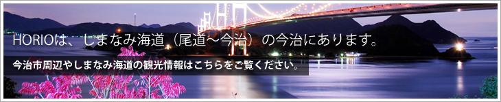 shimanami